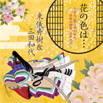 東儀秀樹&三田和代 - 花の色は・・・ ~百人一首に詠われた、日本の四季、日本の心~
