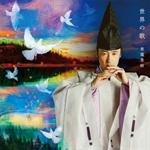 東儀秀樹 - 世界の歌
