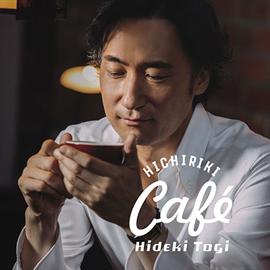 東儀秀樹 - Hichiriki Café