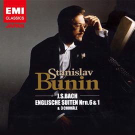 スタニスラフ・ブーニン - J.S. バッハ:イギリス組曲 第6番&第1番、3つのコラール