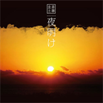 斎藤圭土 - 「夜明け」