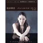 松田華音 - パッヘルベルのカノン/楽譜(ピアノ版)