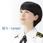 祈り~A PRAYER (PIANO VERSION)