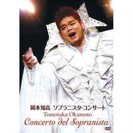 岡本知高 - ソプラニスタ・コンサート