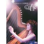上松美香LIVE!~2006・春~