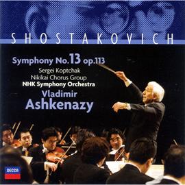 ヴラディーミル・アシュケナージ - ショスタコーヴィチ:交響曲第13番《バビ・ヤール》