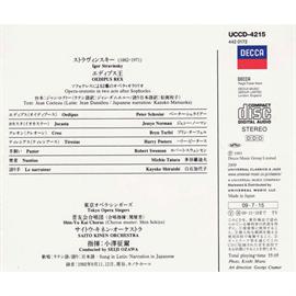 小澤征爾/サイトウ・キネン・オーケストラ - ストラヴィンスキ-/オペラ=オラトリオ《エディプス王》