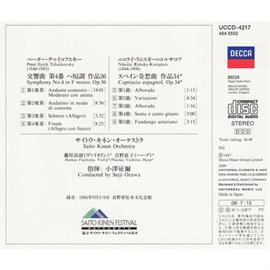 小澤征爾/サイトウ・キネン・オーケストラ - チャイコフスキー/交響曲第4番