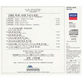 小澤征爾/サイトウ・キネン・オーケストラ - チャイコフスキー/交響曲第6番《悲愴》