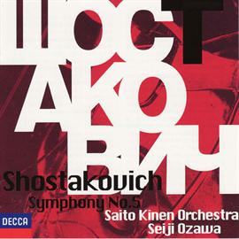 小澤征爾/サイトウ・キネン・オーケストラ - ショスタコーヴィチ/交響曲第5番