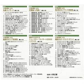 小澤征爾 - 小澤征爾ベスト101