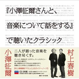 V.A. - 『小澤征爾さんと、音楽について話をする』で聴いたクラシック
