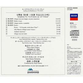 小澤征爾 - ベートーヴェン:交響曲第9番《合唱》
