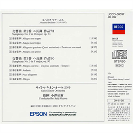 小澤征爾/サイトウ・キネン・オーケストラ - ブラームス:交響曲第2番&3番