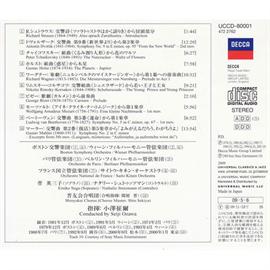 小澤征爾 - ベスト・アルバム
