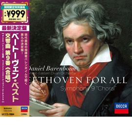 ダニエル・バレンボイム - 最新決定盤ベートーヴェン・ベスト~交響曲第9番《合唱》