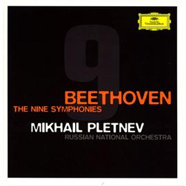 ミハイル・プレトニョフ - ベートーヴェン:交響曲全集