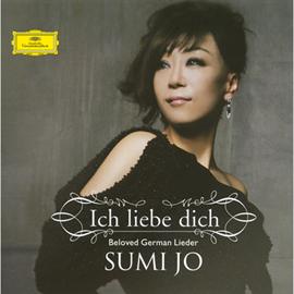 スミ・ジョー - 君を愛す~ドイツ名歌曲集