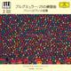 クリストフ・エッシェンバッハ - ブルグミュラー:25の練習曲、J.S.バッハ:ピアノ小品集