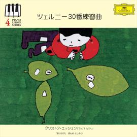 クリストフ・エッシェンバッハ - ツェルニー30番練習曲