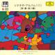 クリストフ・エッシェンバッハ - ソナチネ・アルバム1(1)(第Ⅰ-10番)