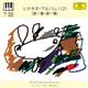 クリストフ・エッシェンバッハ - ソナチネ・アルバム1(2)(第11-17番)