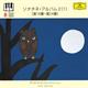 クリストフ・エッシェンバッハ - ソナチネ・アルバム2(1)(第18-24番)