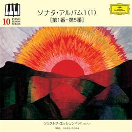 クリストフ・エッシェンバッハ - ソナタ・アルバム1(1)(第1-5番)