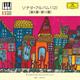 クリストフ・エッシェンバッハ - ソナタ・アルバム1(2)(第6-10番)