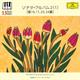 クリストフ・エッシェンバッハ - ソナタ・アルバム2(1)(第16,17,23,24番)