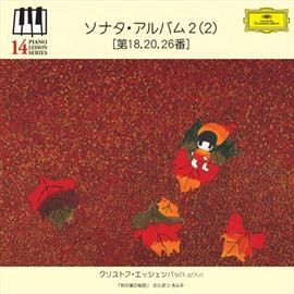 クリストフ・エッシェンバッハ - ソナタ・アルバム2(2)(第18, 20, 26番)