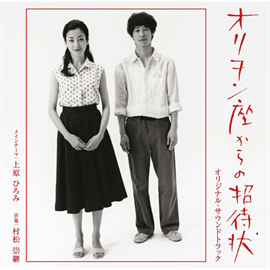上原ひろみ/村松崇継 - 映画『オリヲン座からの招待状』オリジナル・サウンドトラック