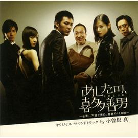 小曽根 真 - TVドラマ「あしたの喜多善男」オリジナル・サウンドトラック