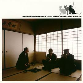 山下洋輔 - トリプル・キャッツ~山下洋輔ニューヨーク・トリオ結成20周年記念アルバム