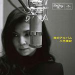 八代亜紀 - 夜のアルバム