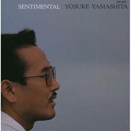 山下洋輔 - センチメンタル