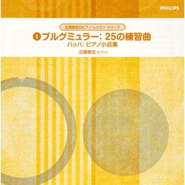 近藤嘉宏 - ブルグミュラー:25の練習曲