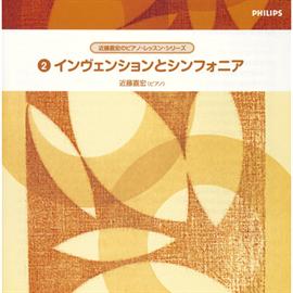 近藤嘉宏 - J.S.バッハ:インヴェンションとシンフォニア