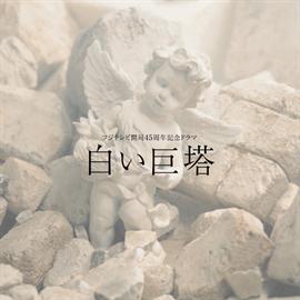 加古 隆 - 「白い巨塔」オリジナル・サウンドトラック