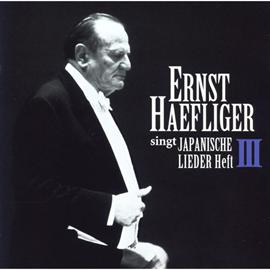 エルンスト・ヘフリガー - 花の街~我は海の子/ヘフリガー、ドイツ語で歌う日本歌曲 VOL.3