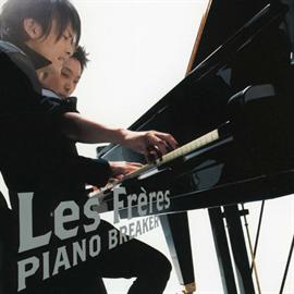 レ・フレール - ピアノ・ブレイカー(通常盤)