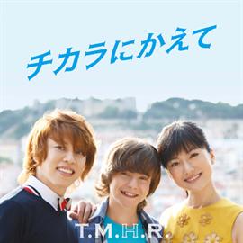 T.M.H.R. (西川貴教、ミゲル、島谷ひとみ) - チカラにかえて