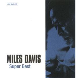 マイルス・デイヴィス - ジャズの巨人たち~スーパー・ベスト