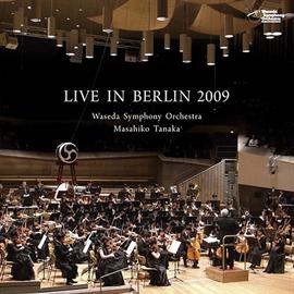 早稲田大学交響楽団 - ライヴ・イン・ベルリン2009