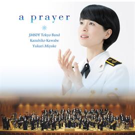 海上自衛隊東京音楽隊/三宅由佳莉 - 祈り~未来への歌声