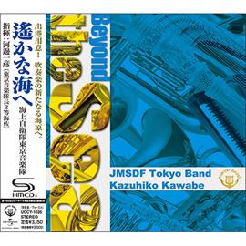 海上自衛隊東京音楽隊 - 遙かな海へ