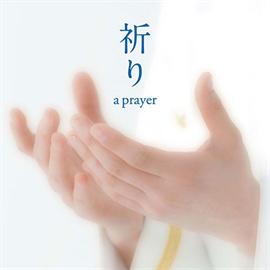海上自衛隊東京音楽隊/三宅由佳莉 - 祈り~A PRAYER