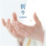 祈り~A PRAYER