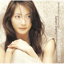 諏訪内晶子 - シベリウス&ウォルトン:ヴァイオリン協奏曲