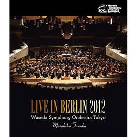 早稲田大学交響楽団 - ライヴ・イン・ベルリン 2012